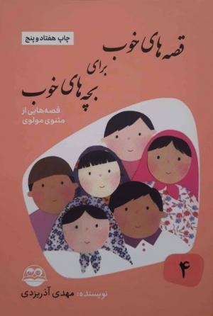 قصه های خوب برای بچه های خوب ج 04: قصه های مثنوی مولوی