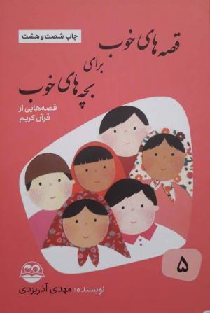قصه های خوب برای بچه های خوب ج 05: قصه های قرآن