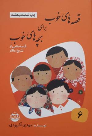 قصه های خوب برای بچه های خوب ج 06: قصه های شیخ عطار