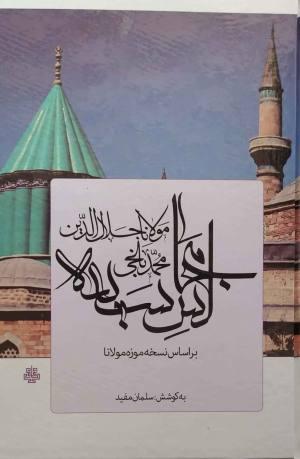 مجالس سبعه بر اساس نسخه موزه مولانا