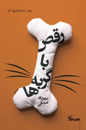 رقص با گربه ها (رمان، داستان امروز 04)