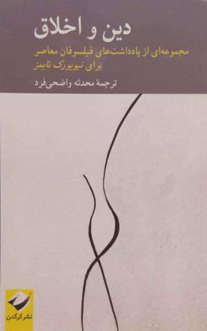 دین و اخلاق (مجموعه یادداشت های فیلسوفان)