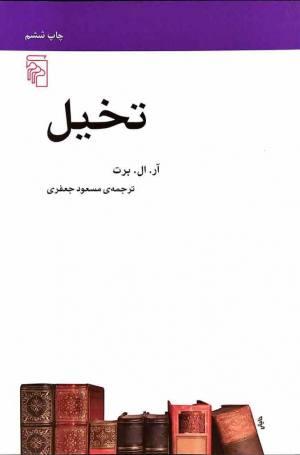تخیل(مکاتب ادبی)