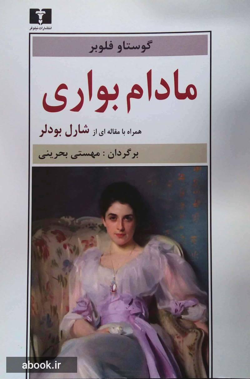 مادام بواری (نیلوفر- بحرینی)