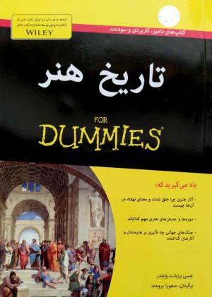تاریخ هنر (کتاب های دامیز)