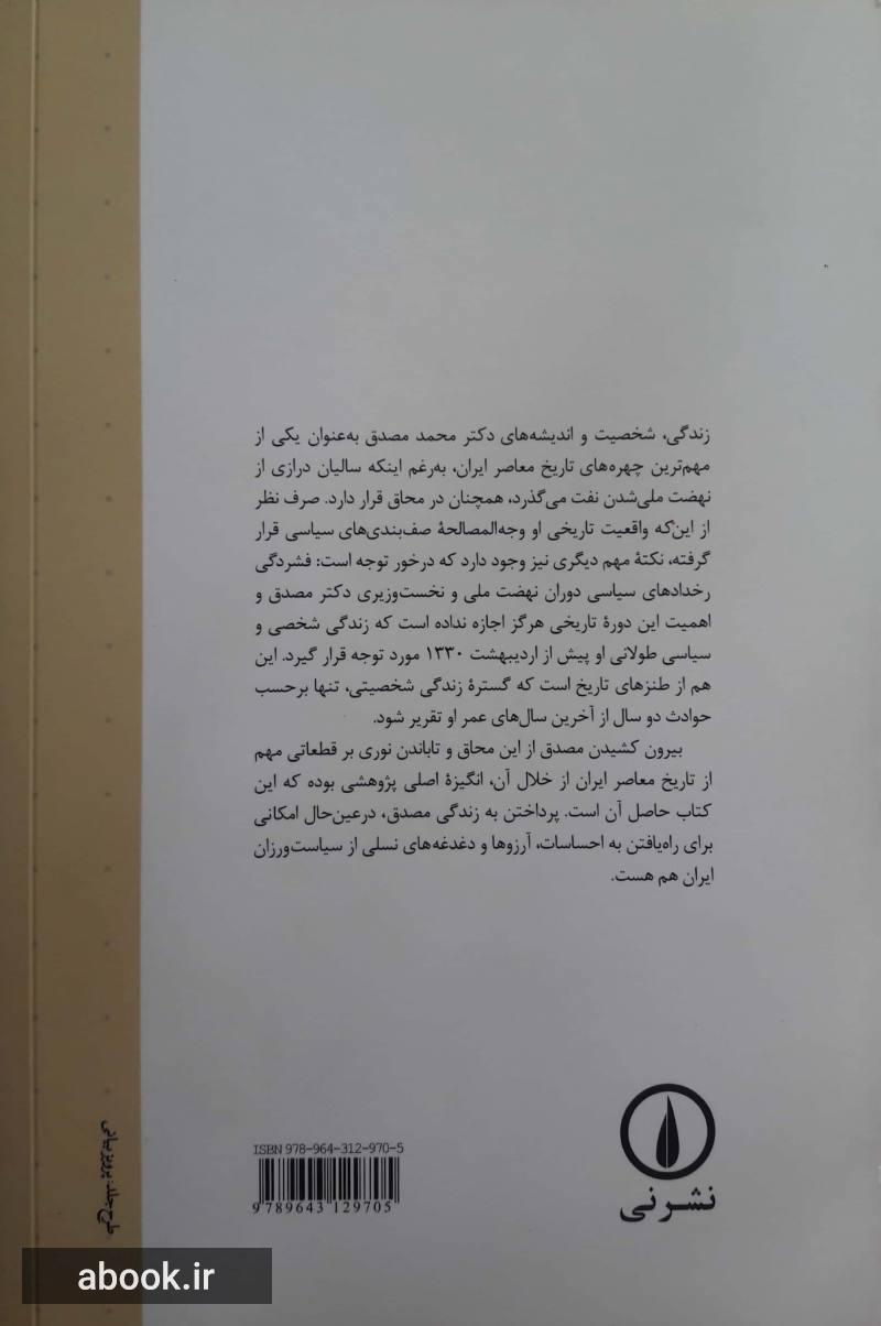 آشوب - مطالعه ای در زندگی محمد مصدق