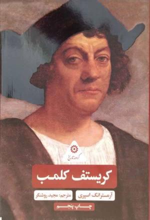 کریستف کلمب (گردونه تاریخ)
