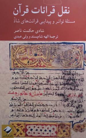 نقل قرائات قرآن