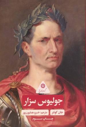 جولیوس سزار (گردونه تاریخ)