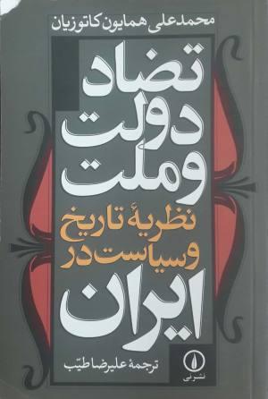 تضاد دولت و ملت: نظریه تاریخ و سیاست در ایران