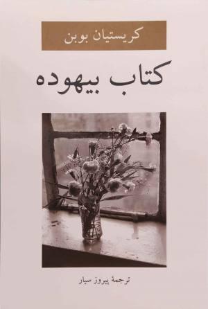 کتاب بیهوده (مجموعه داستان کوتاه فرانسوی)