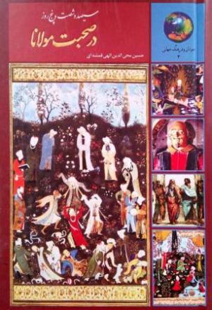365 روز در صحبت مولانا (جوانان و فرهنگ جهانی 03)