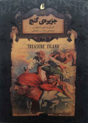 جزیره گنج (رمان های جاویدان جهان)