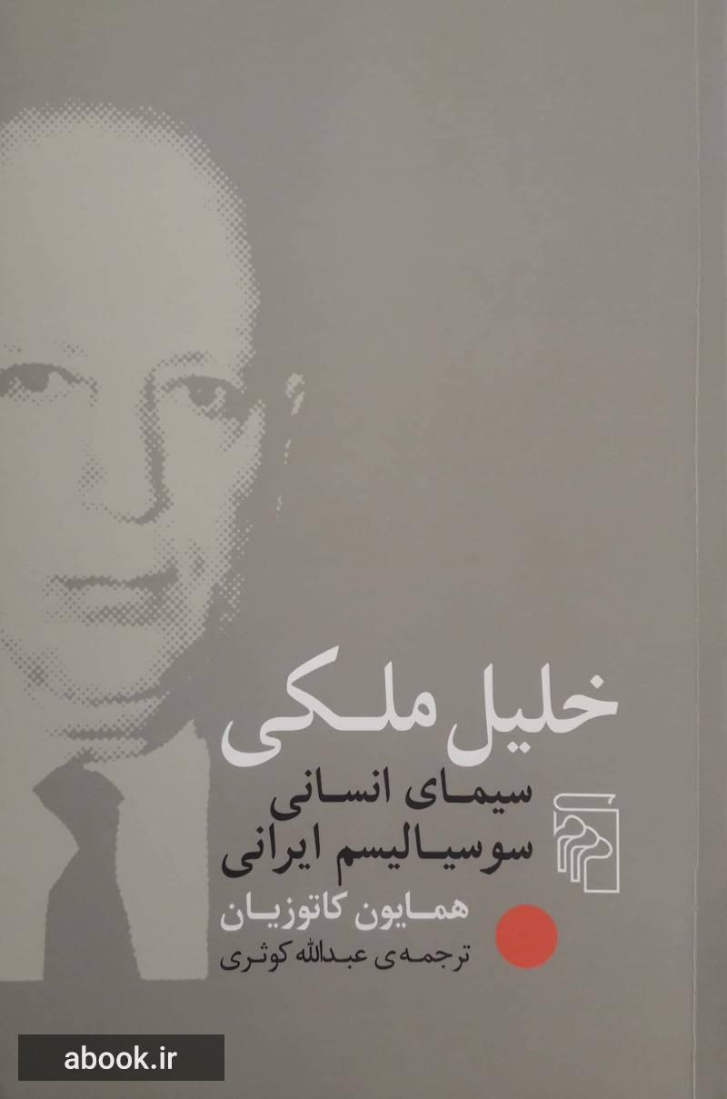 خلیل ملکی (سیمای انسانی، سوسیالیسم ایرانی)