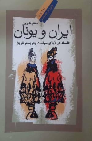ایران و یونان (نگاه معاصر)