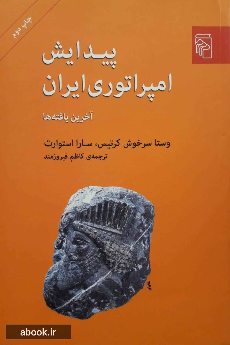 پیدایش امپراتوری ایران (آخرین یافته ها)