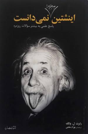 اینشتین چه جیزی را نمی دانست