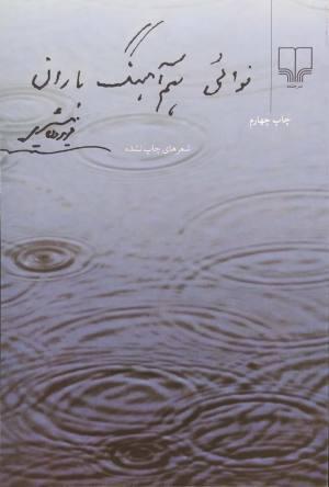 نوائی هم آهنگ باران: شعرهای چاپ نشده