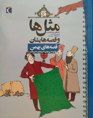مثل ها و قصه هایشان (بهمن)