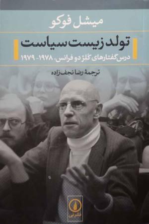 تولد زیست سیاست: درس گفتارهای کلژدو فرانس، 1978-1979