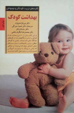 بهداشت کودک (کلیدهای تربیت کودکان و نوجوانان)